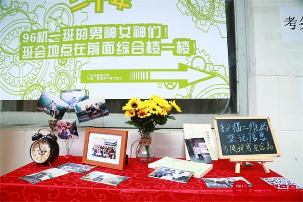 广东省机械学校96某班20周年聚会