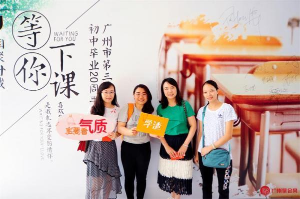 广州市第三十中学毕业20周年聚会