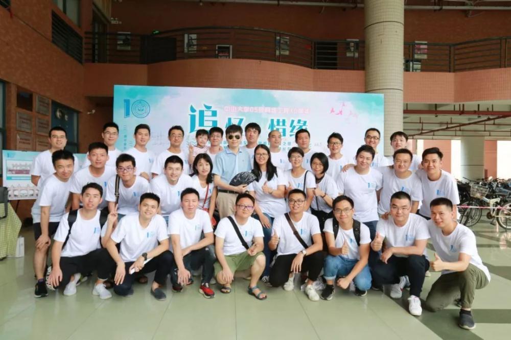 中山大学网络工程专业同学10周年聚会