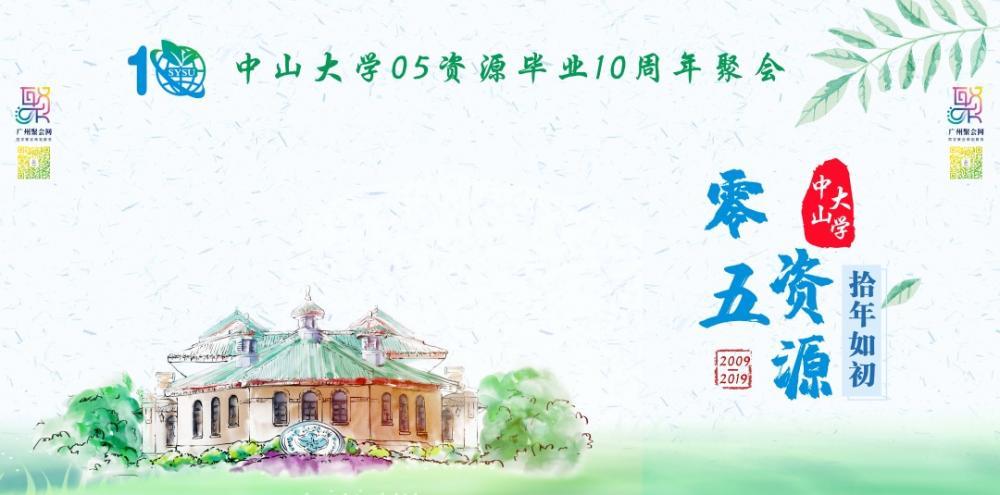 中山大学05资源毕业10周年聚会