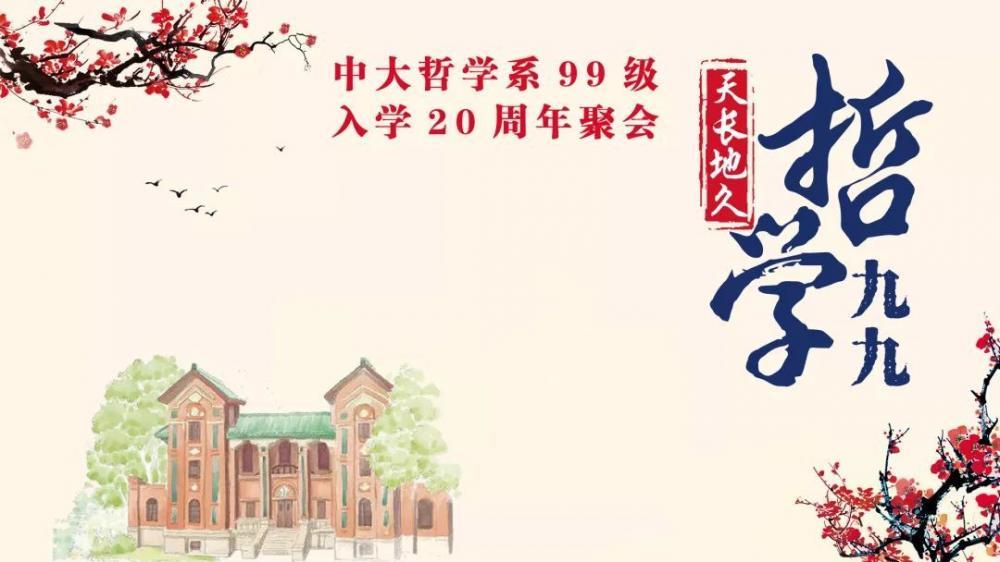 中大哲学系99级入学20周年聚会