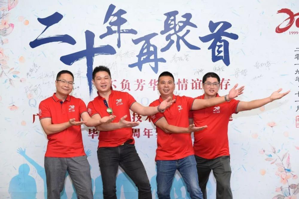 二十年再聚首丨广东水利电力职业技术学院95工民建毕业20周年