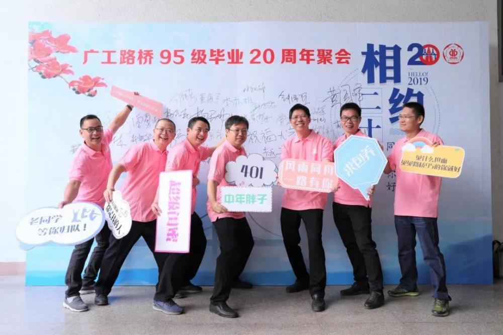广工路桥95级毕业20周年聚会